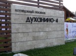 Коттеджный посёлок Духанино 9
